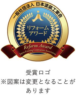 受賞ロゴ ※図案は変更となることがあります