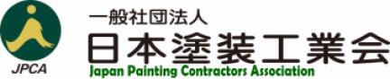 一般社団法人 日本塗装工業会(日塗装)