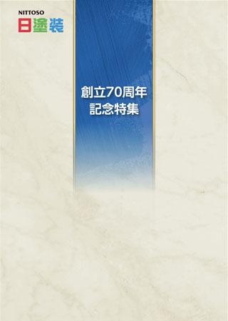 日塗装70周年記念号
