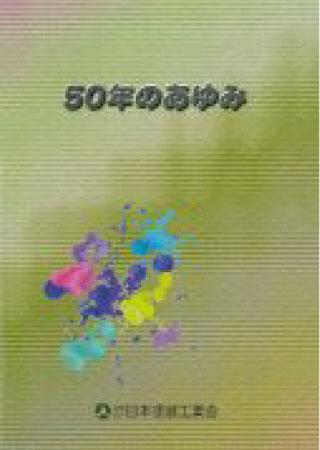 日塗装50周年記念号